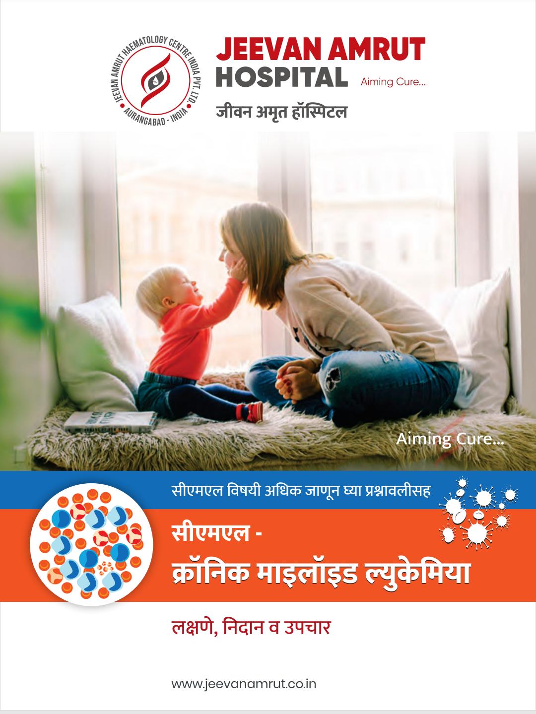 Chronic Myeloid Leukemia – Patient Info Booklet