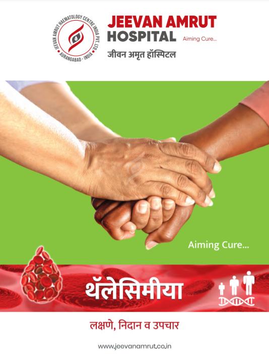 Booklet on Thalassemia